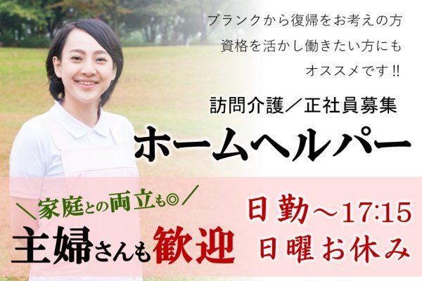 松本市 城西 l 主婦歓迎  日勤で日曜定休のホームヘルパー 初任者研修以上 イメージ