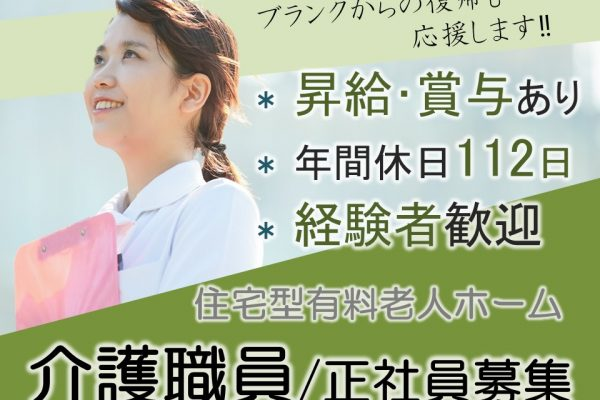 佐久市猿久保 l 昇給賞与あり 月16.5万+手当の老人ホーム 初任者研修以上 イメージ