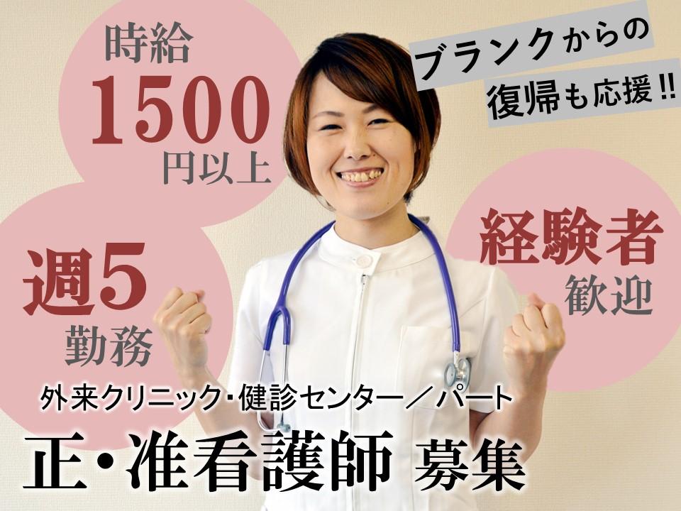 主婦歓迎で勤務時間応相談の外来・健診センター 正准看護師 イメージ