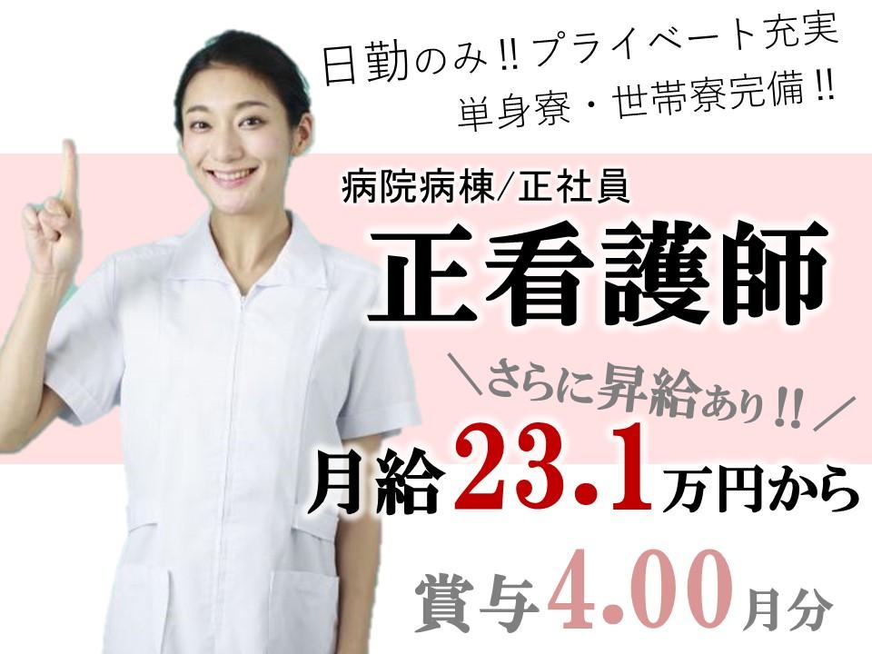 日勤で月23万以上 昇給賞与あり 社宅完備で移住応援の病院外来 正看護師 イメージ