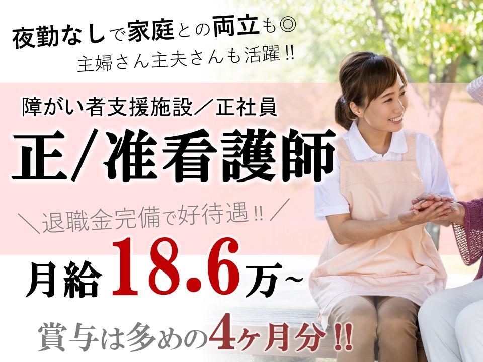 主婦活躍の夜勤なしで月18.6万以上 賞与4ヶ月の障がい者支援施設 正准看護師 イメージ