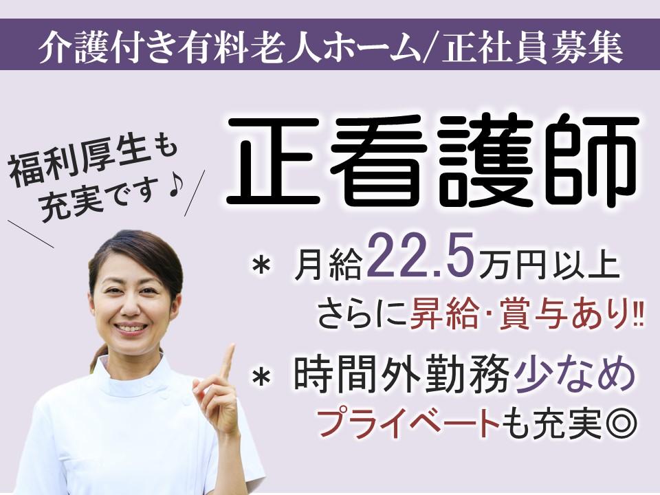 月22.5万円以上 賞与・昇給あり 手当が充実の老人ホーム 正看護師 イメージ