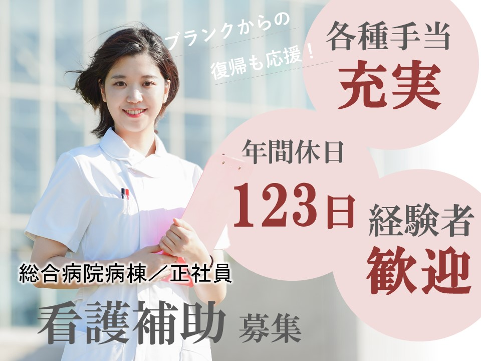上田市中央西 l 無資格応相談 手当充実で年間123休の総合病院 看護補助 イメージ