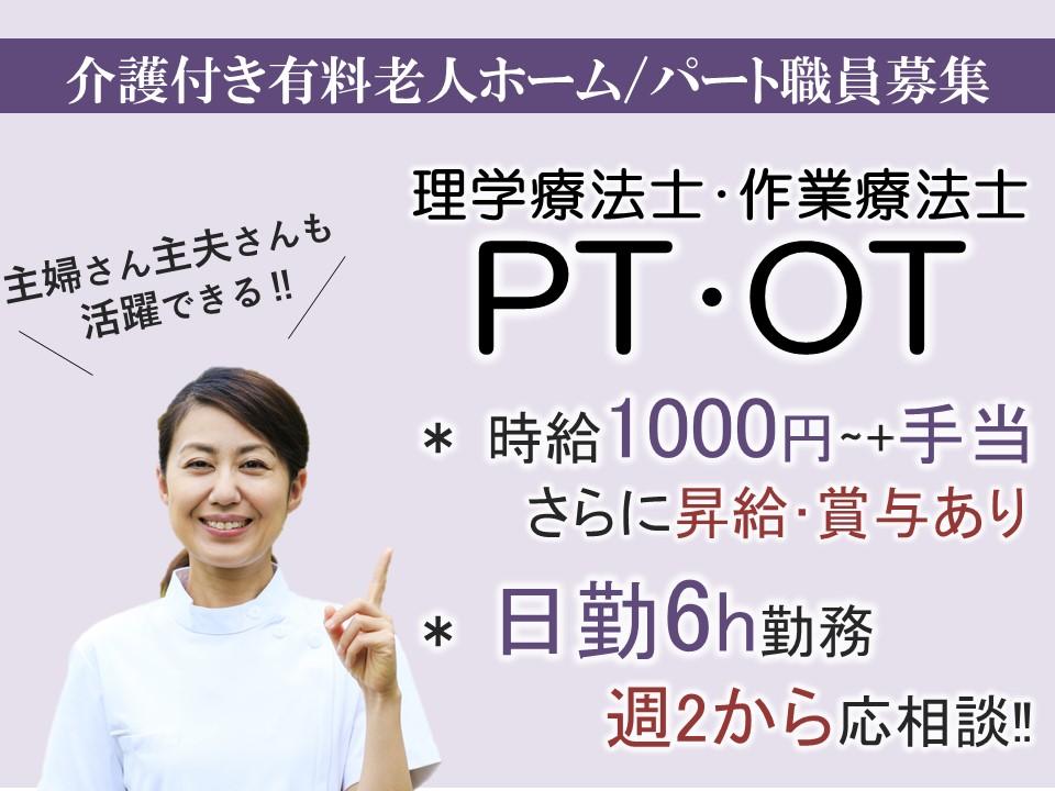 1日6h程度で週2からOK 賞与昇給ありの老人ホーム PT・OT(理学療法士・作業療法士) イメージ