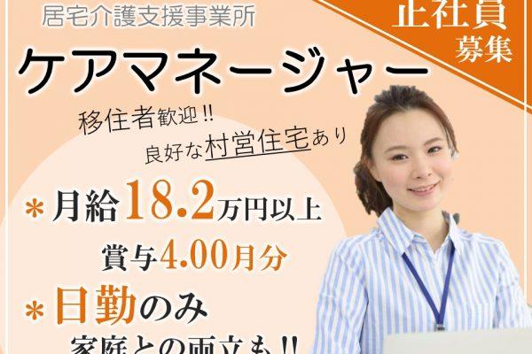 月18.2万以上で年間休日120日の居宅ケアマネ(介護支援専門員) イメージ