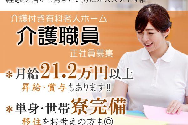 月21.2万以上 賞与・昇給あり 職員寮完備の老人ホーム 初任者研修以上 イメージ