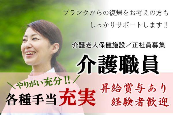 手当充実 年間休日113日 賞与昇給ありの老健 初任者研修以上 イメージ