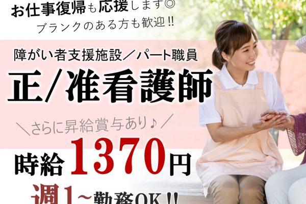 子育てママ活躍の週1から 1日2h以上でOKの障がい者支援施設 正准看護師 イメージ