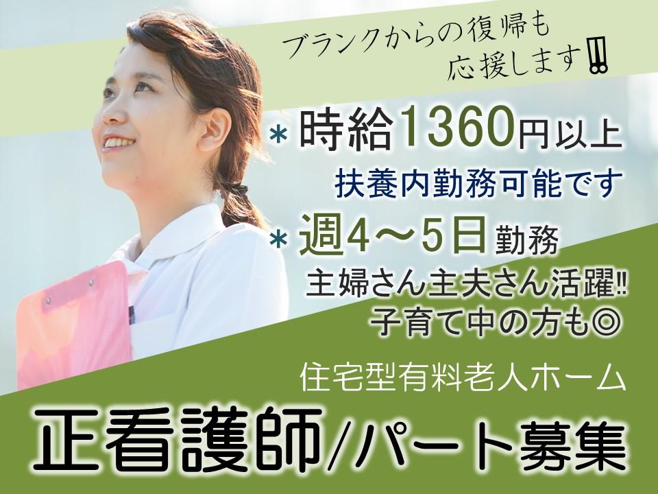 佐久市猿久保|週4からOKで収入しっかりの有料老人ホーム 正看護師 イメージ