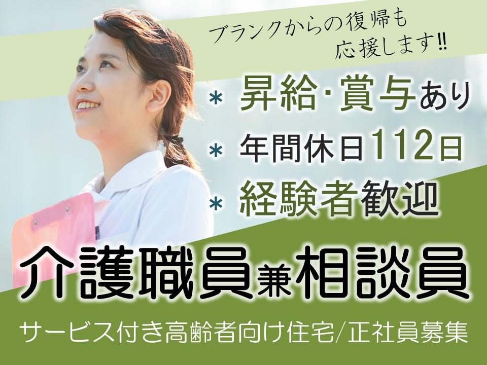 上田市古安曽|好待遇のサ高住 介護兼相談員で初任者研修以上 イメージ