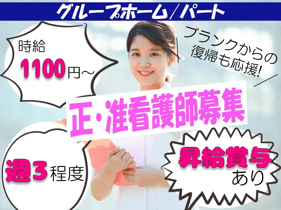 松本市波田 | グループホーム 正・准看護師 イメージ