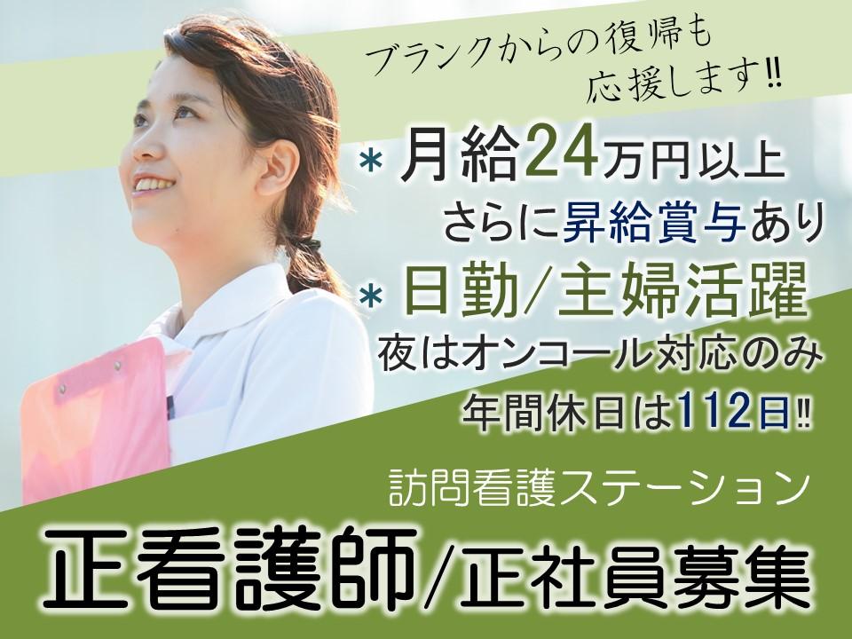 佐久市猿久保 日勤+オンコールで土日休みの訪問看護 正看護師 イメージ