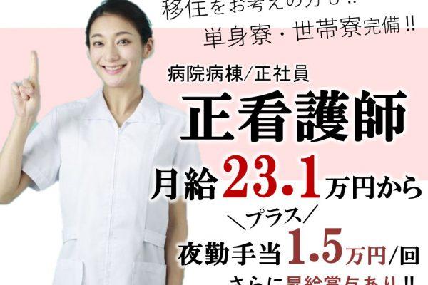 社宅完備で移住応援 月23万以上+夜勤1回1.5万の病院病棟 正看護師 イメージ