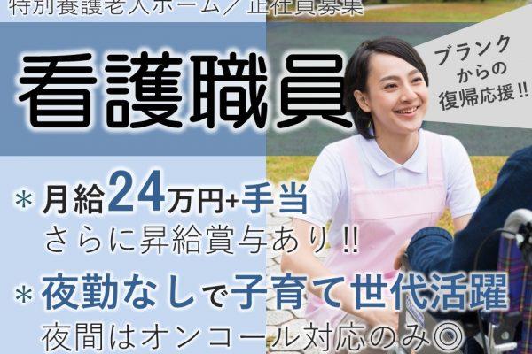 佐久市望月|夜勤なしでオンコール1回5千円の特養 正准看護師 イメージ