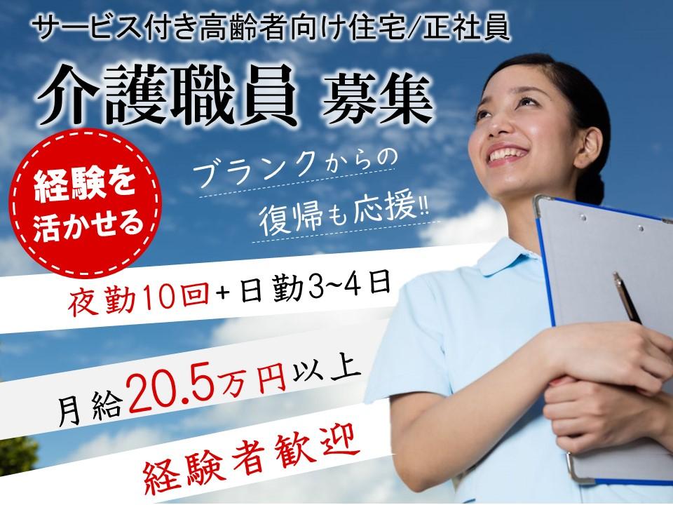 夜勤10回+日勤3∼4日で月20.5万以上 昇給賞与ありのサ高住 初任者研修以上 イメージ