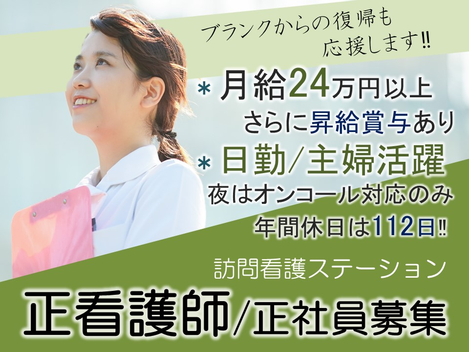 上田市古安曽|日勤+オンコールの訪問看護 正看護師 イメージ