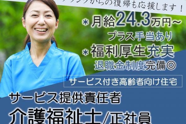 月24.3万円以上 研修充実のサ高住 サービス提供責任者候補(介護福祉士) イメージ