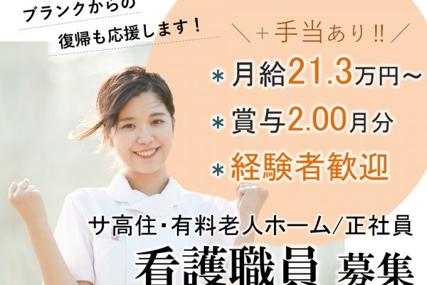 上田市古里 l 月21.3万以上+夜勤手当 2019年開所の有料老人ホーム 正准看護師 イメージ