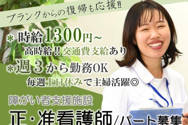子育て中の方も歓迎 土日休みで週3日以上の障がい者支援 正准看護師 イメージ