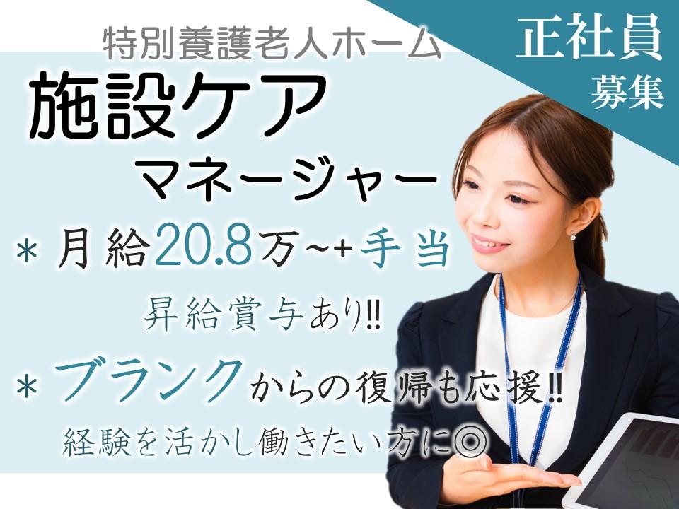 月20.8万+夜勤手当 賞与昇給ありで手当充実の特養 施設ケアマネ(介護支援専門員) イメージ