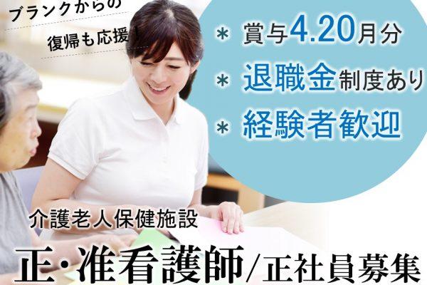 当直手当1回9,500円 昇給賞与あり 月22.3万以上(手当含む)の老健 正准看護師 イメージ