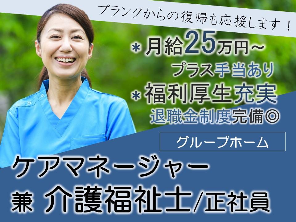 月25万円以上 希望休ありで4週8休のグループホーム 介護リーダー(ケアマネ 介福) イメージ