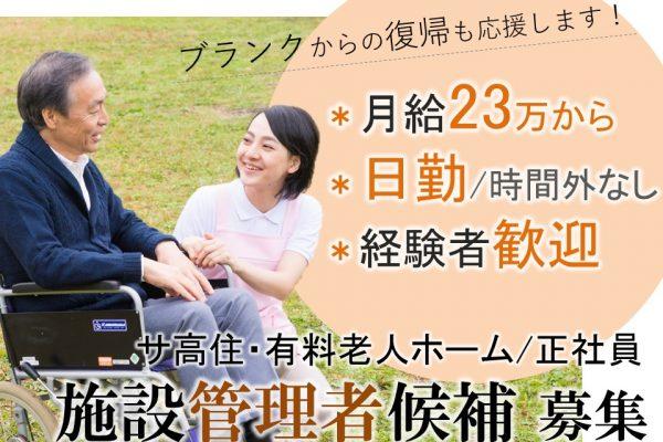 日勤 月23万以の地域密着型特定施設 施設管理者候補(介福・社福・ケアマネ) イメージ