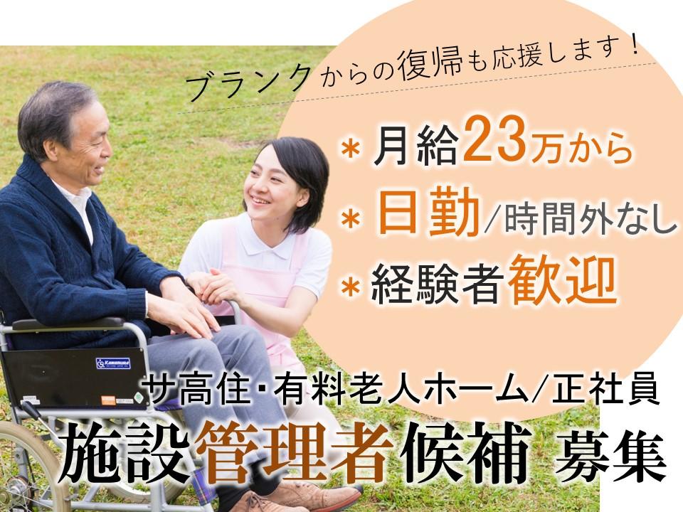 日勤で月23万以上の地域密着型特定施設 管理者候補(介福・社福・ケアマネ) イメージ