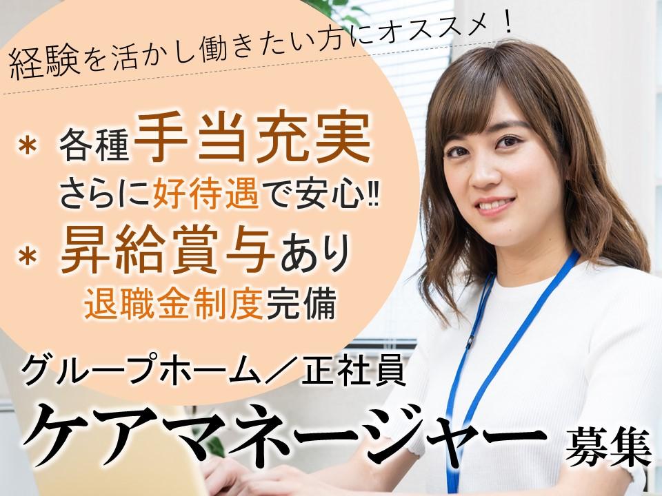 上田市諏訪形|グループホーム 介護支援専門員(ケアマネージャー) イメージ