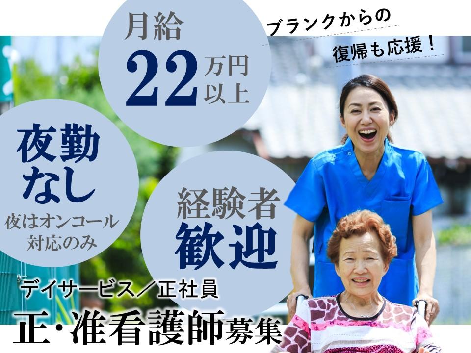 夜勤なしで月22.5万以上 月9日休みの有料老人ホーム 正准看護師 イメージ
