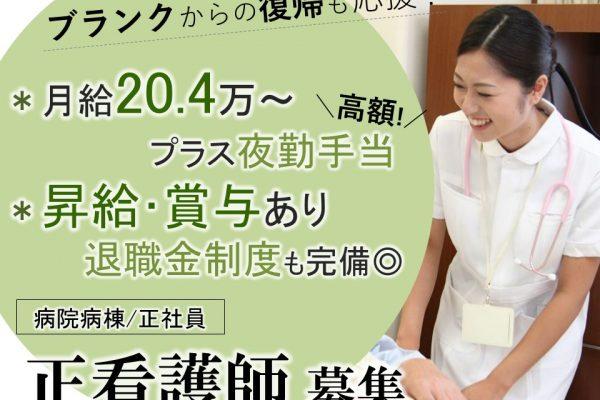 月20.4万以上+夜勤手当高額 福利厚生充実 賞与昇給ありの病院 正看護師 イメージ