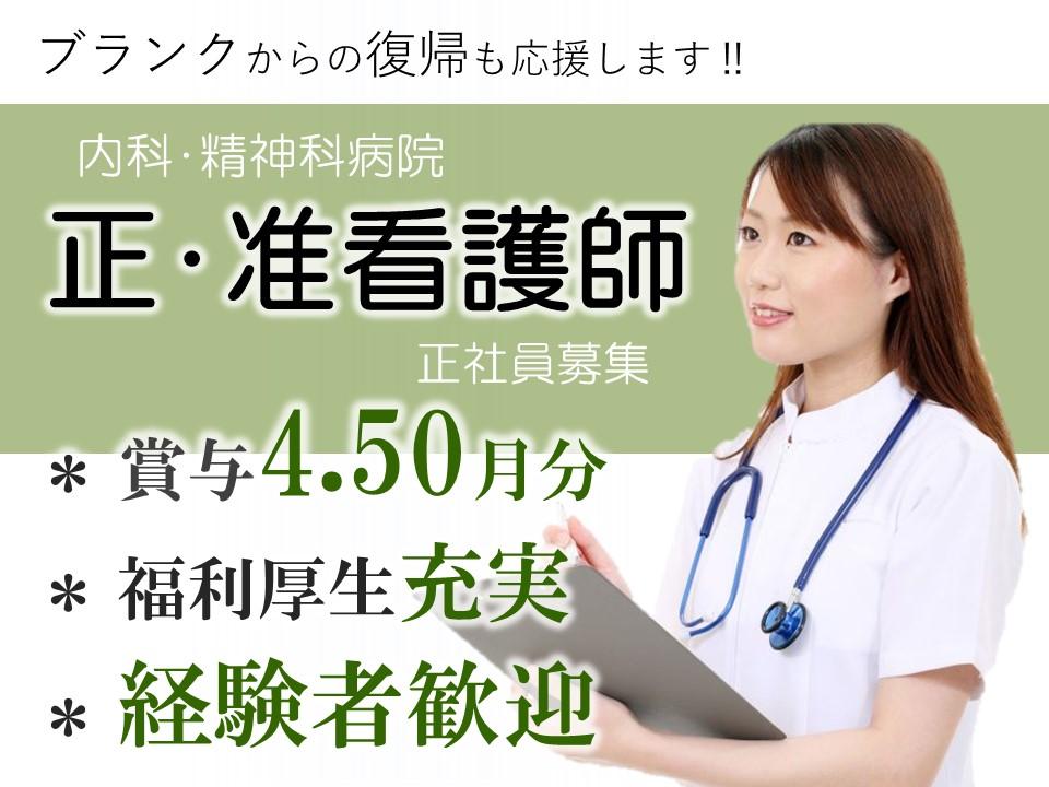 二交代制で月20.9万以上+夜勤手当 賞与昇給ありの病院 正准看護師 イメージ