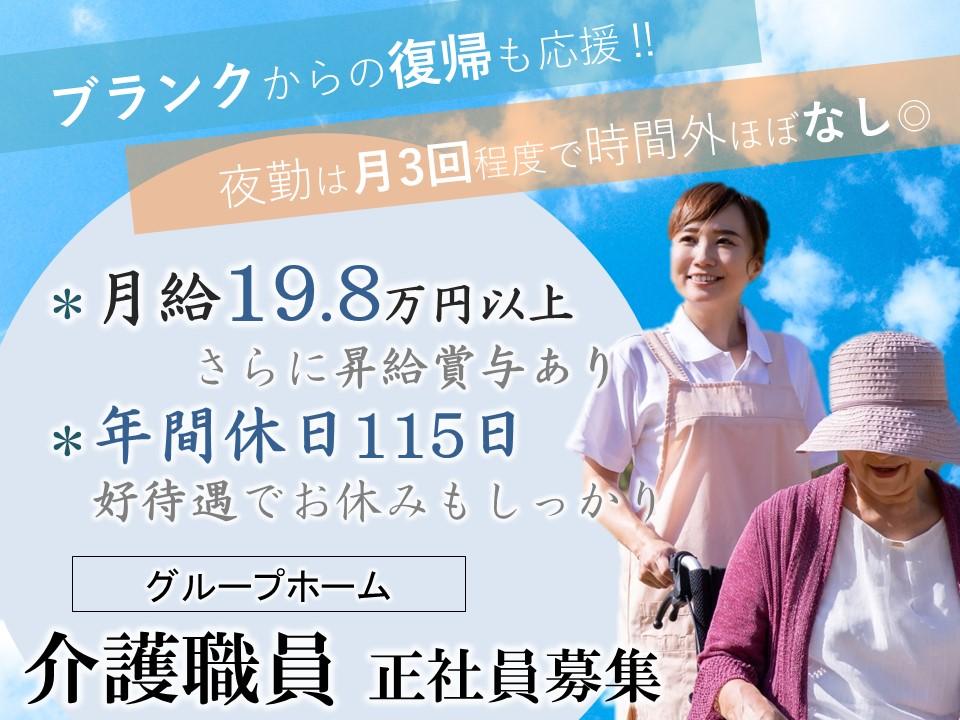 上田市中野|好待遇のグループホーム 初任者研修以上 介護福祉士 イメージ