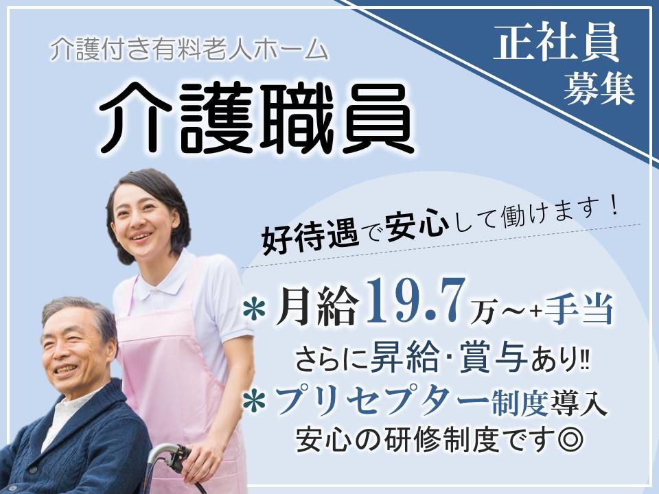 上田市神畑|無資格応相談の介護付き有料老人ホーム 介護員 イメージ
