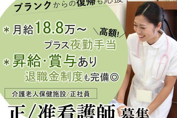 月18.8万以上+夜勤手当 福利厚生が充実 賞与昇給ありの老健 正准看護師 イメージ