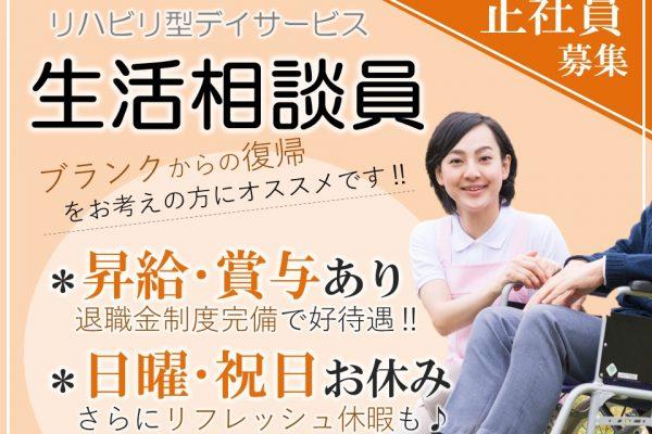松本市寿 | 通所リハ 未経験可の生活相談員 (社福・主事・介福) イメージ