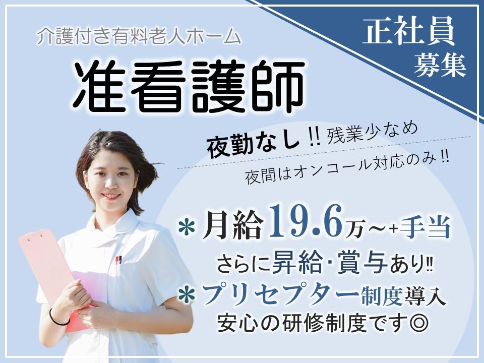 月19.6万以上+手当充実 賞与3.2ヵ月で好待遇の有料老人ホーム 准看護師 イメージ
