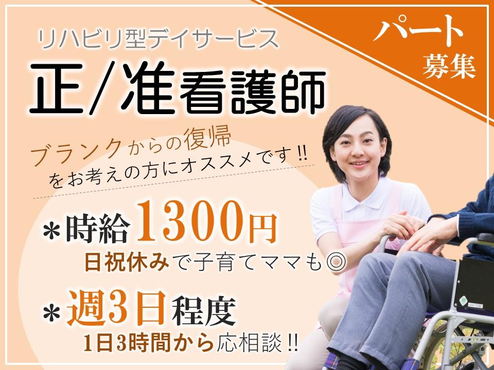 時給1,300円で週3日~短時間勤務可能 正規登用ありの通所リハ 正准看護師 イメージ