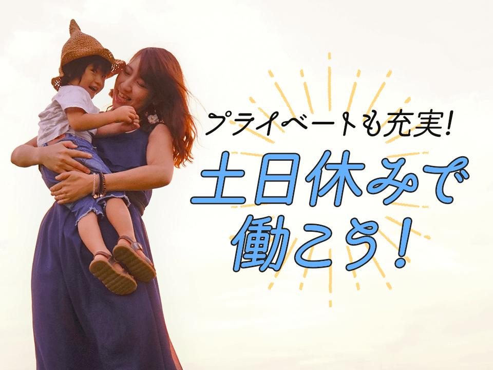 うれしい土日休み(^_^)v