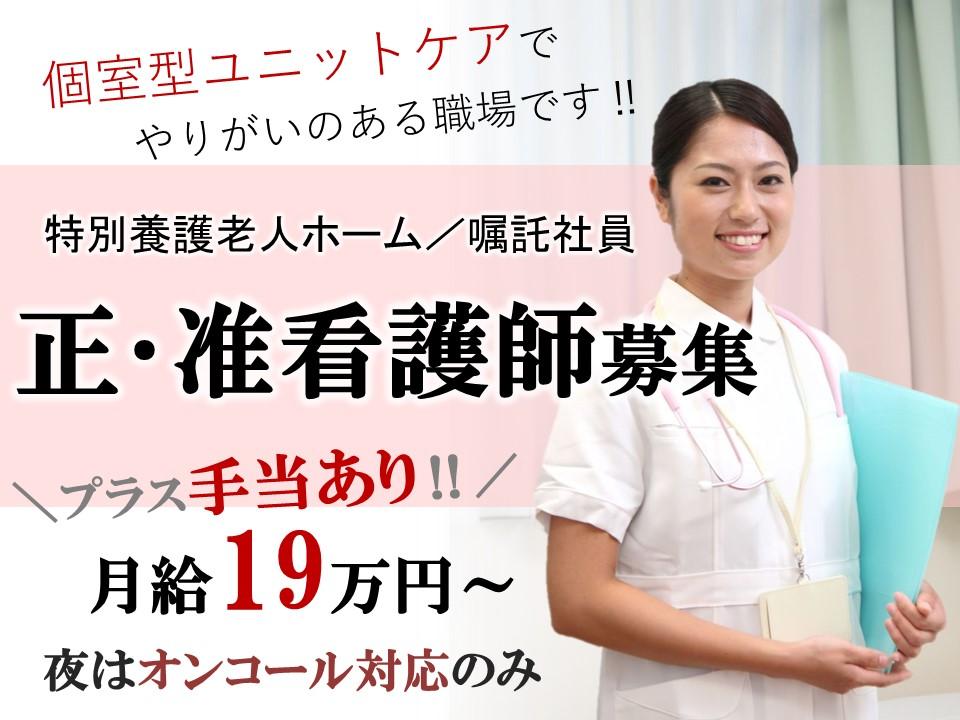 夜勤なしで家庭との両立も 月19万以上+手当のユニット型特養 正准看護師 イメージ