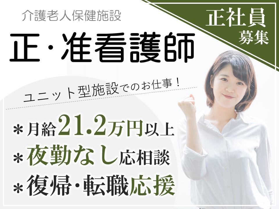 月21.2万以上 賞与あり 夜勤なし応相談のユニット型老健 正准看護師 イメージ