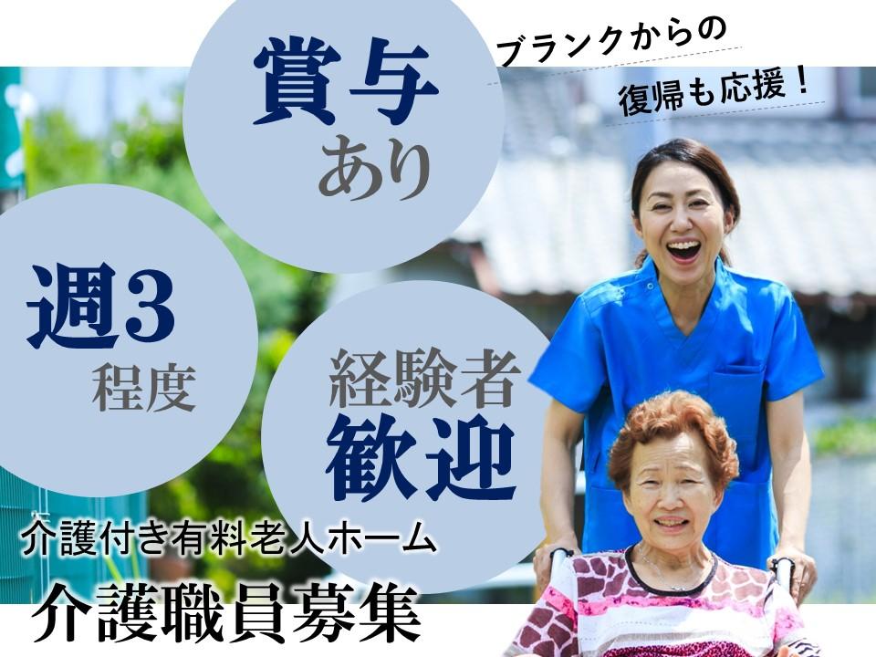 週3で早番遅番できる方歓迎 主婦活躍の有料老人ホーム 初任者研修以上 イメージ