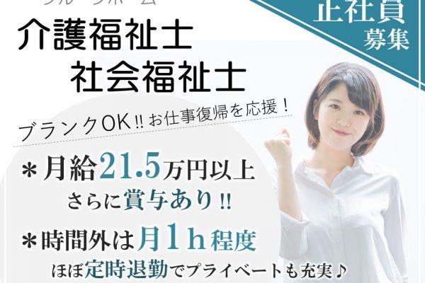長野市鶴賀 | グループホーム 介護福祉士 社会福祉士 イメージ