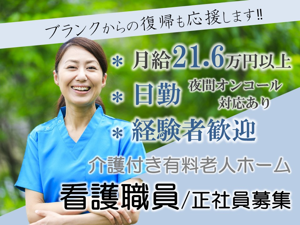 月21.6万以上 日勤で主婦活躍 ブランク応援の有料老人ホーム 正准看護師 イメージ