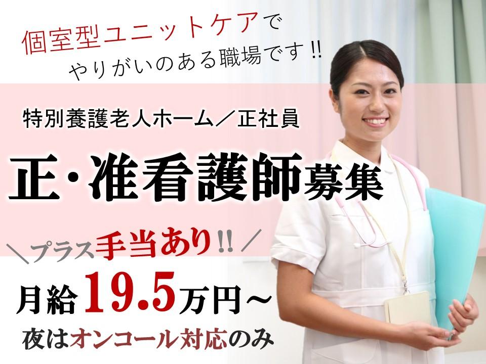 主婦活躍の夜勤なしで月19万以上+手当のユニット型特養 正准看護師 イメージ