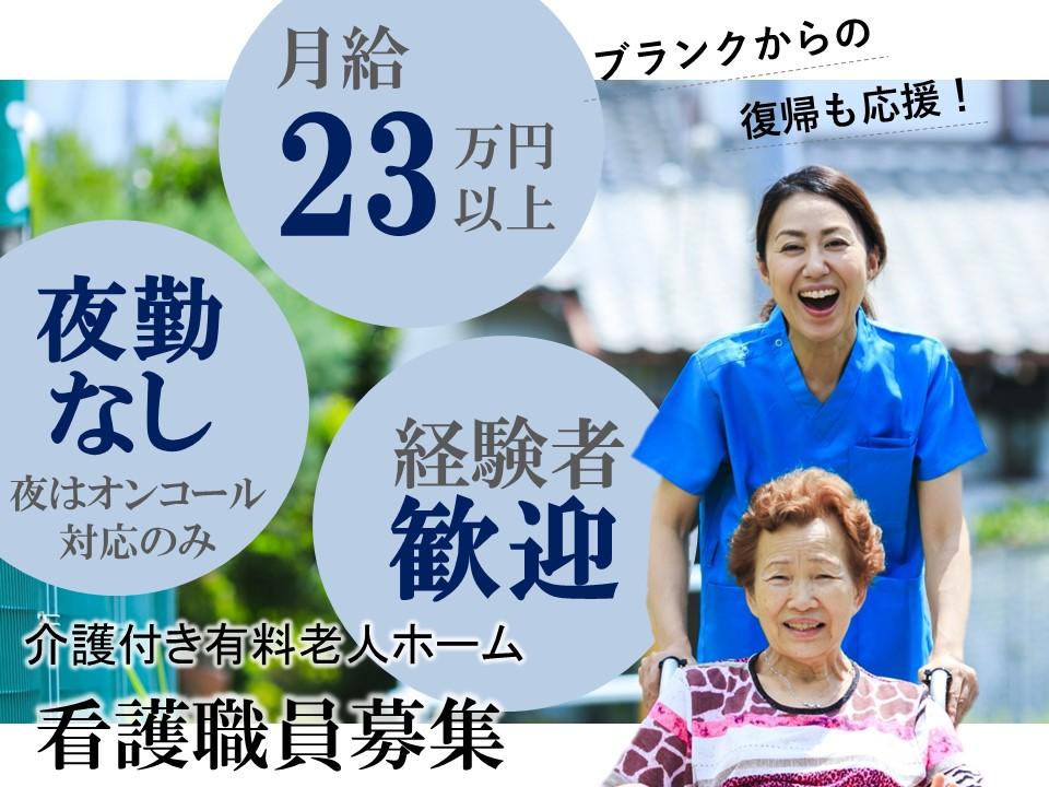 夜勤なしで月23万以上 手当あり ブランクOKの有料老人ホーム 正看護師 イメージ