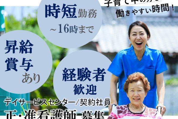 月17.8万以上 夜勤・オンコール・送迎業務なし 時短勤務のデイサービス 正准看護師 イメージ