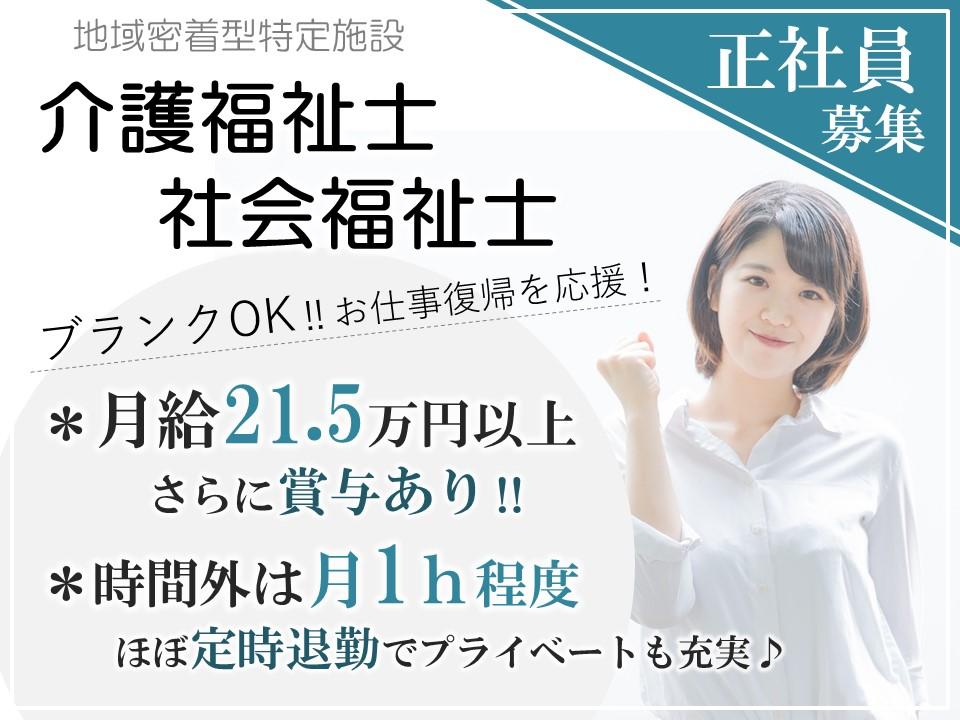 長野市居町   地域密着型特定施設 介護福祉士 社会福祉士 イメージ