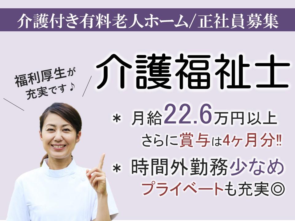 佐久市長土呂 l 退職金ありで月22.6万以上の有料老人ホーム 介護福祉士 イメージ