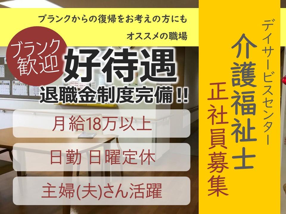 長野市松代 | デイサービス 介護福祉士 イメージ